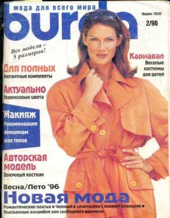 Журнал Burda Moden 1996 2