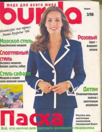 Журнал Burda Moden 1996 3