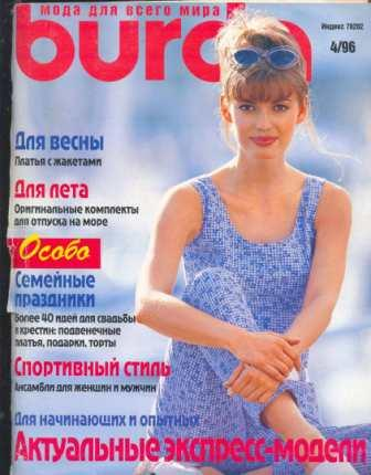 Журнал Burda Moden 1996 4