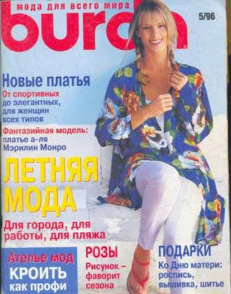 Журнал Burda Moden 1996 5