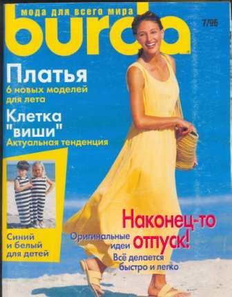 Журнал Burda Moden 1996 7