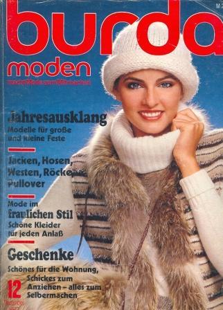 Журнал BURDA MODEN 1977 12