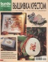BURDA SPECIAL (БУРДА) Вышивка Крестом 1997 Е486