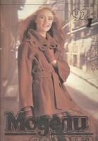 Модели сезона 1992 1 (70)