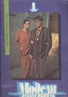 Модели сезона 1990 1 (66)
