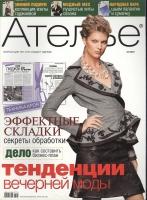 Журнал АТЕЛЬЕ 2007 01