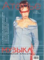 Журнал АТЕЛЬЕ 2003 07