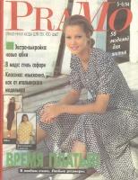 PRAMO 1994 05-6