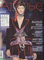 Журнал АТЕЛЬЕ 2009 12