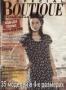 Журнал Boutique special мода для полных 1998 №1 весна-лето