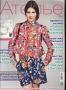 Журнал АТЕЛЬЕ 2014 06