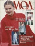 Журнал МОД (408) 2001 №6