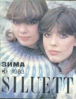 SILUETT 1983 3 (84) зима