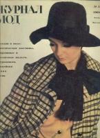 Журнал мод (093) 1968 3 осень