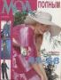 Журнал МОД (436) 2003 для полных