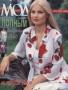 Журнал МОД (449) 2004 №3 для полных