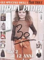Журнал Boutique 2008 Moda Bimbi №3 (детская мода)
