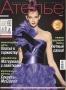 Журнал АТЕЛЬЕ 2011 12