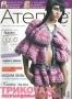 Журнал АТЕЛЬЕ 2006 12