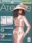 Журнал АТЕЛЬЕ 2007 05