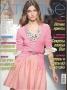 Журнал АТЕЛЬЕ 2012 04