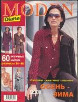 DIANA MODEN (Диана) 2002 10