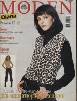 DIANA MODEN (Диана) 2001 01