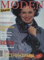 DIANA MODEN (Диана) 1998 05