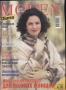 DIANA MODEN (Диана) 1999 07
