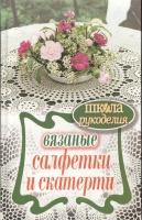 Светлана Хворостухина Вязаные салфетки и скатерти М, 2012