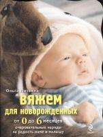 Ольга Литвина Вяжем для новорожденных от 0 до 6 месяцев, М, 2011