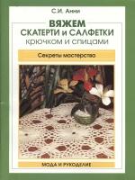 Светлана Анни Вяжем скатерти и салфетки крючком и спицами М, 2011