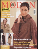 DIANA MODEN (Диана) 2002 09