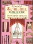 Портьеры и гардины М, 1999, тв. пер