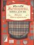 Шторы: Идеи и практика, М., 1999, тв. пер