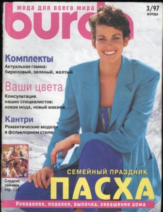 Журнал BURDA MODEN 1997 3 на русском языке