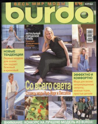 Журнал BURDA MODEN 1999 8 на русском языке