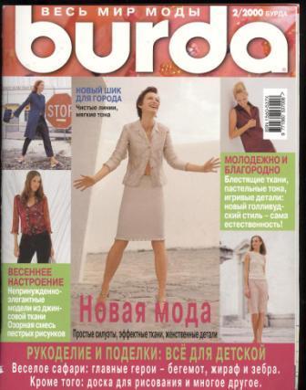 Журнал BURDA MODEN 2000 2 на русском языке