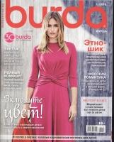 BURDA (БУРДА) 2018 01 (январь)