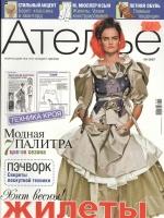Журнал АТЕЛЬЕ 2007 04
