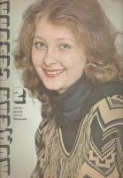 Модели сезона 1979-80 №2 (45) зима-весна