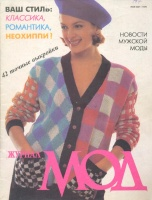 Журнал МОД (197) 1994 №1