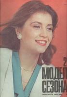 Модели сезона 1986-87 2 (59)