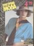Практичная Мода 1990 4