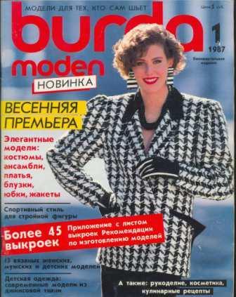 Журнал <em>бурда</em> BURDA MODEN 1987 1