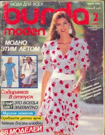 ������ BURDA MODEN 1987 2