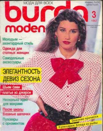 Журнал BURDA MODEN 1987 3