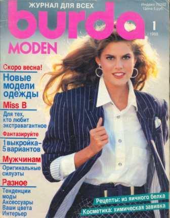 ������ BURDA MODEN 1988 1