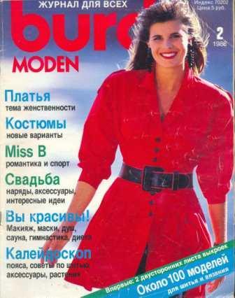 Журнал BURDA MODEN 1988 2