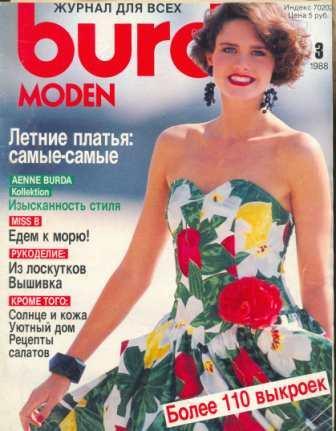 ������ BURDA MODEN 1988 3